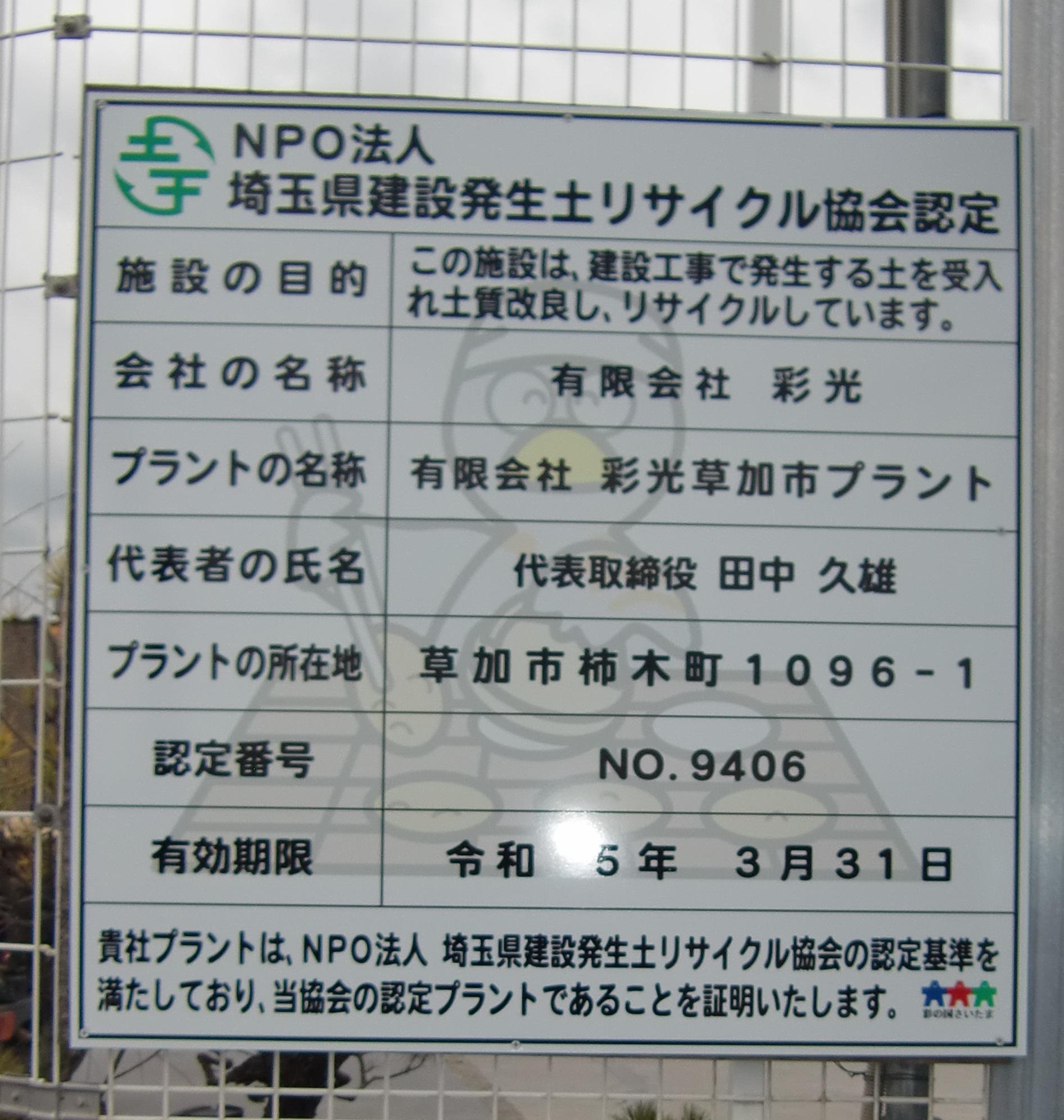 埼玉県建設発生土リサイクル協会
